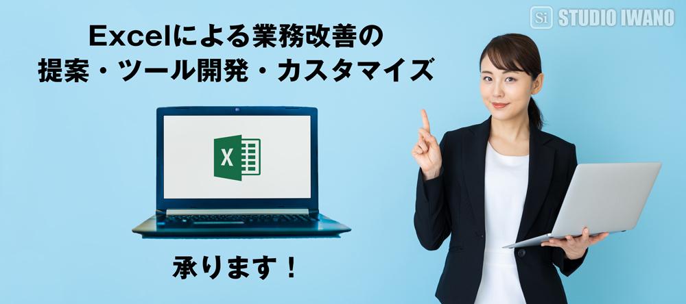 Excelによる業務改善の提案・ツール開発・カスタマイズ